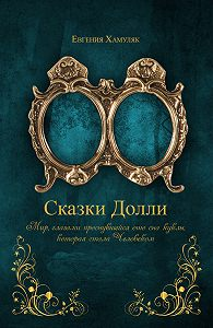 Евгения Хамуляк -«СКАЗКИ ДОЛЛИ» Книга № 9337