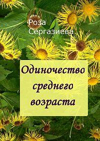 Роза Сергазиева -Одиночество среднего возраста