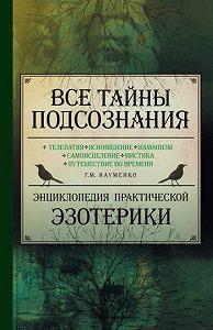 Георгий Науменко -Все тайны подсознания. Энциклопедия практической эзотерики