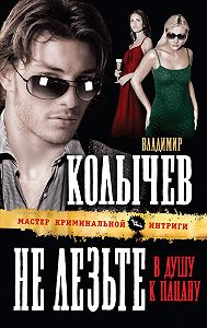 Владимир Колычев -Не лезьте в душу к пацану