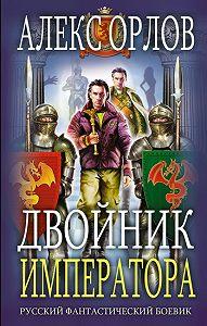 Алекс Орлов -Двойник императора