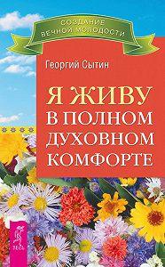 Георгий Николаевич Сытин -Я живу в полном духовном комфорте