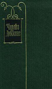 Чарльз Диккенс -Рассказы