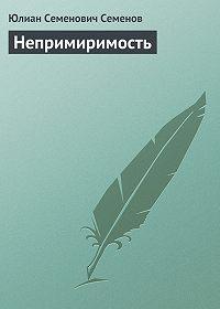 Юлиан Семёнов -Непримиримость