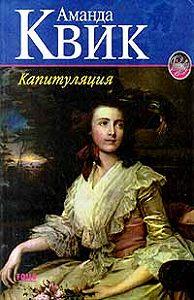 Джейн Энн Кренц -Капитуляция