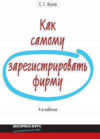 Сергей Германович Исаев - Как самому зарегистрировать фирму