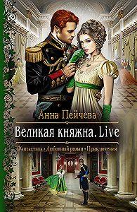 Анна Пейчева -Великая княжна. Live