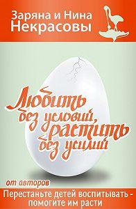 Нина Некрасова -Любить без условий, растить без усилий