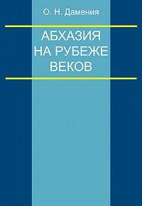 Олег Дамениа -Абхазия на рубеже веков (опыт понятийного анализа)