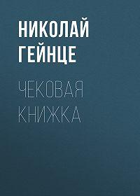 Николай Гейнце -Чековая книжка