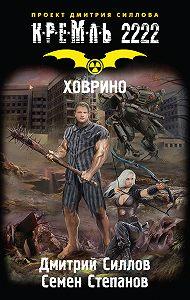 Дмитрий Силлов -Кремль 2222. Ховрино