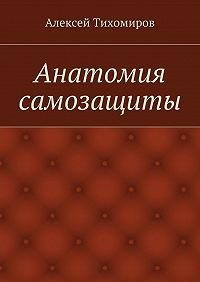 Алексей Тихомиров - Анатомия самозащиты