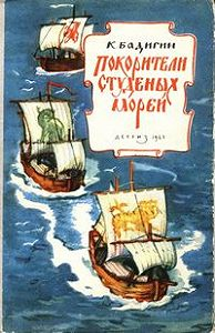 Константин Бадигин - Покорители студеных морей