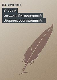 В. Г. Белинский -Вчера и сегодня. Литературный сборник, составленный гр. В.А. Соллогубом. Книга вторая