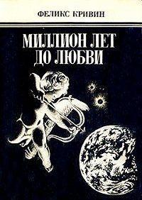Феликс Кривин -Усилитель интеллекта