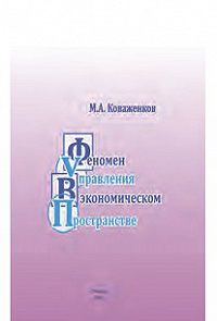 Михаил Коваженков - Феномен управления в экономическом пространстве