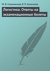 В. П. Анисимов -Логистика. Ответы на экзаменационные билеты