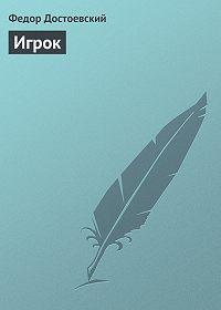 Федор Достоевский -Игрок