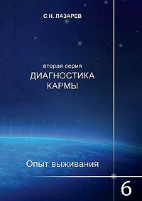 Сергей Лазарев -Диагностика кармы. Опыт выживания. Часть6