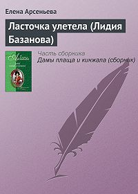 Елена Арсеньева -Ласточка улетела (Лидия Базанова)