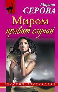 Марина Серова - Миром правит случай