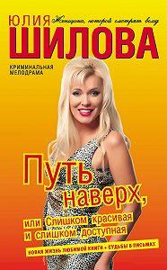 Юлия Шилова -Путь наверх, или Слишком красивая и слишком доступная