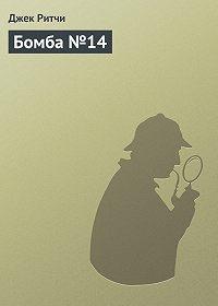 Джек Ритчи -Бомба №14