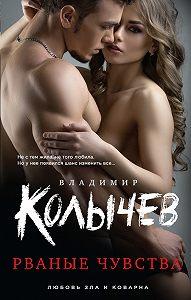 Владимир Колычев - Рваные чувства