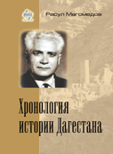 Арсен Магомедов -Хронология истории Дагестана