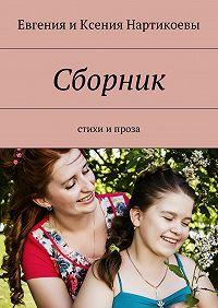 Ксения Нартикоева -Сборник. Стихи ипроза