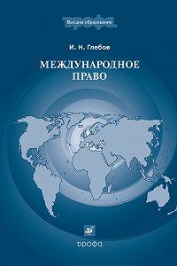 Игорь Николаевич Глебов -Международное право