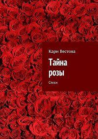 Кари Вестова -Тайна розы. Стихи