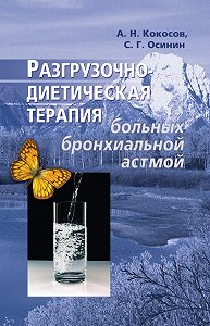 Алексей Кокосов -Разгрузочно-диетическая терапия больных бронхиальной астмой