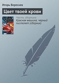 Игорь Вереснев -Цвет твоей крови