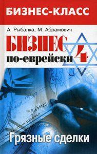 Михаил Абрамович, Александр Рыбалка - Бизнес по-еврейски 4: грязные сделки