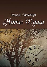 Александра Ильина -Ноты Души. Поэтический сборник