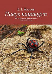 В. Жиглов -Павук каракурт