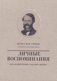 Валерий Чумаков -Вернер фон Сименс. Личные воспоминания. Как изобретения создают бизнес