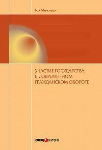 Буйнта Инжиева - Участие государства в современном гражданском обороте