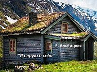 Елизавета Альбицкая -Я верую в себя
