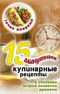 Виктор Зайцев -Точно вовремя. 15-минутные кулинарные рецепты в условиях острой нехватки времени