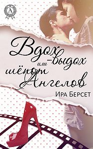 Ира Берсет -Вдох-выдох или шёпот Ангелов
