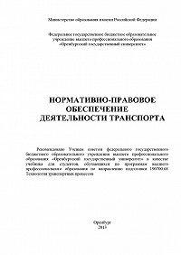 Коллектив Авторов -Нормативно-правовое обеспечение деятельности транспорта
