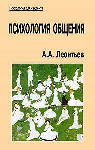 Алексей Леонтьев -Психология общения