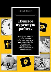 Сергей Ширин -Пишем курсовую работу