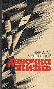 Николай Чуковский -Трудна любовь
