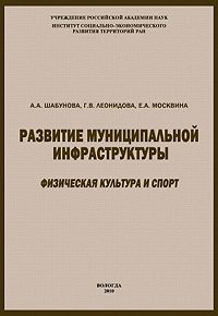 Г. В. Леонидова -Развитие муниципальной инфраструктуры: физическая культура и спорт