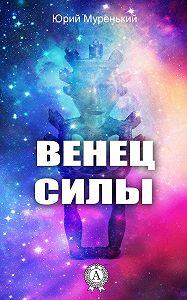 Юрий Муренький -Венец силы