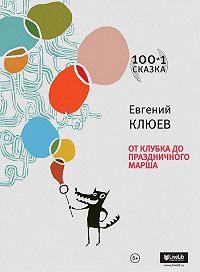 Евгений Васильевич Клюев -От Клубка до Праздничного марша (сборник)
