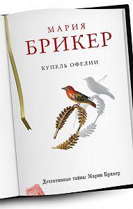 Мария Брикер - Купель Офелии